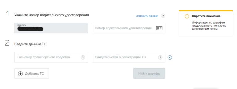 Проверка штрафов ГИБДД на портале Госуслуг