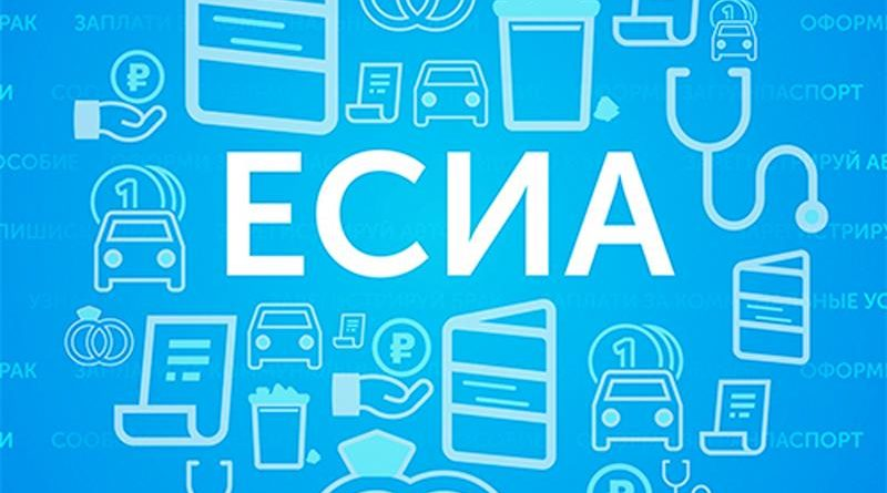 Что такое ЕСИА и какие преимущества даёт эта система
