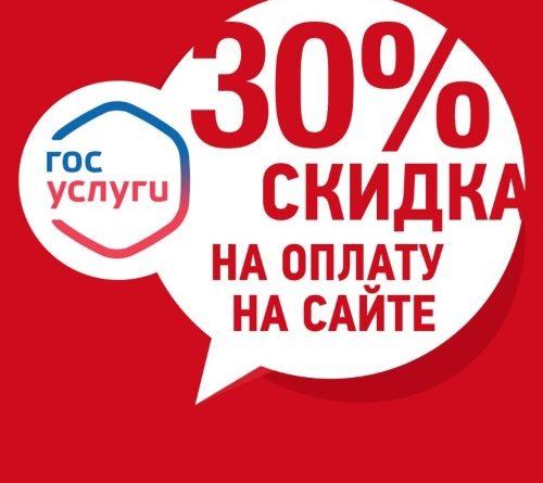 Возможность оплатить госпошлину на портале Государственных услуг со скидкой 30%