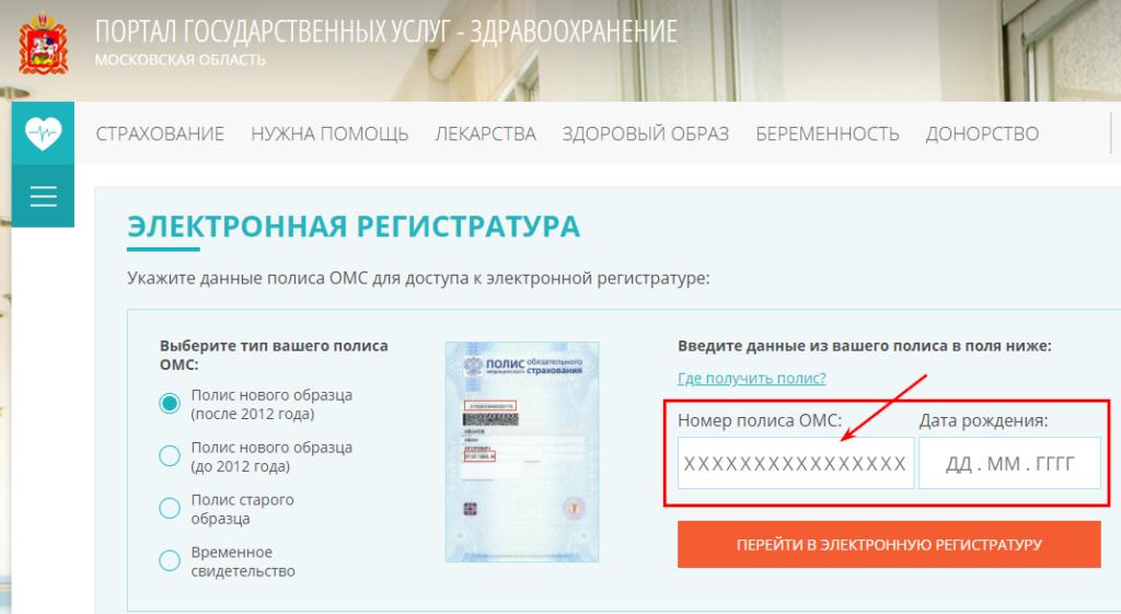 Пошаговая инструкция для записи к врачу на портале zdrav.mosreg.ru