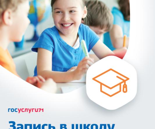 Как записать ребенка в школу с помощью портала Госуслуг?
