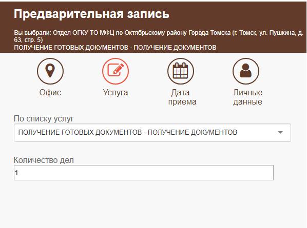 Как заказать и получить выписку из домовой книги через МФЦ