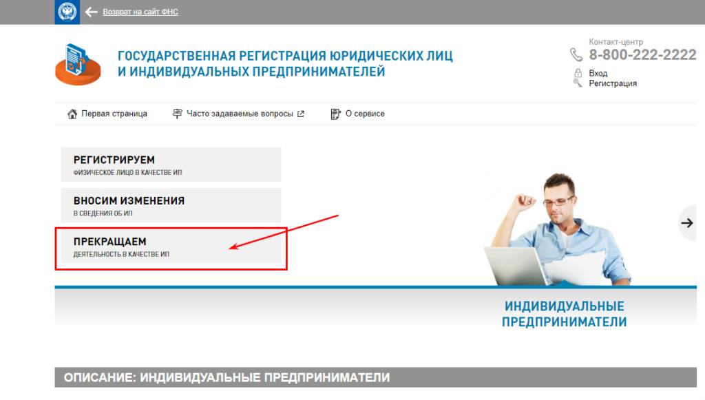 Как закрыть ИП онлайн: пошаговая инструкция