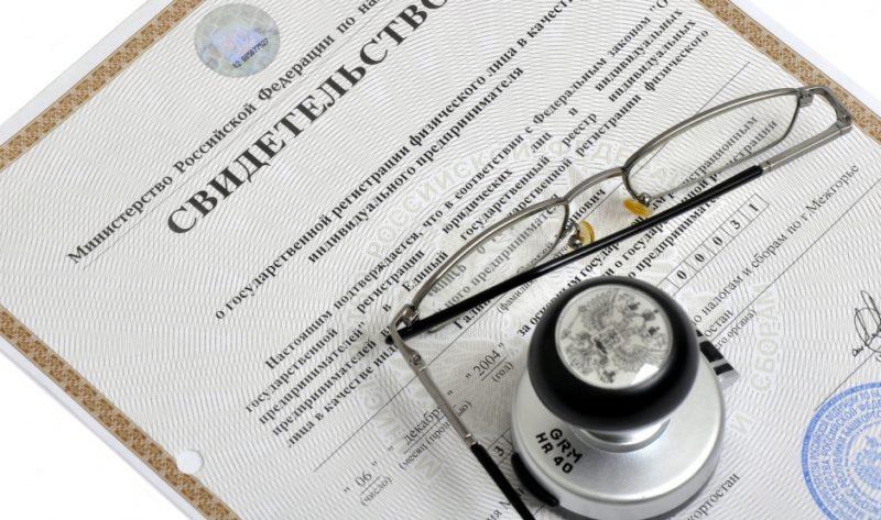 Регистрация и закрытие ИП через МФЦ